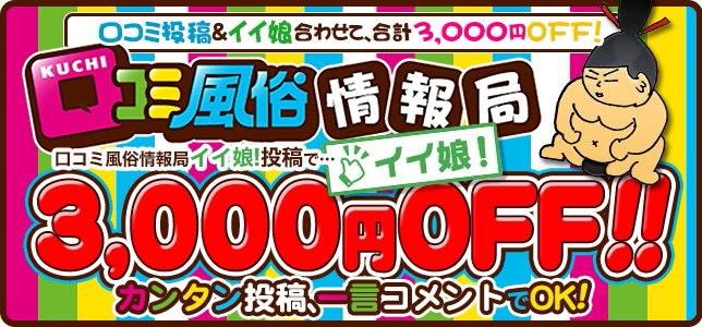 イイ娘!を書いて更に1,000円割引で3000円オフ!!