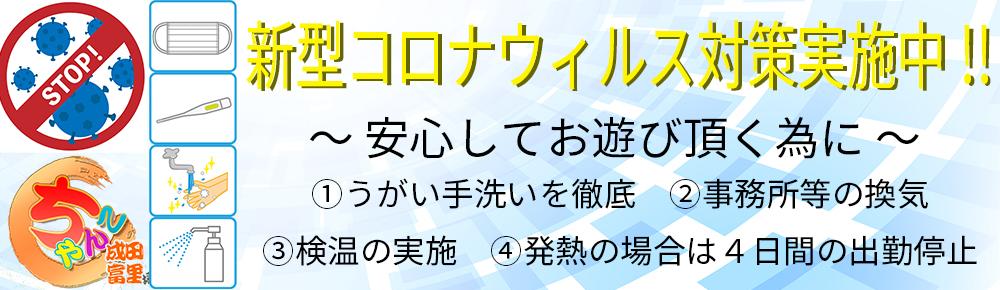 成田コロナ対策1000_290