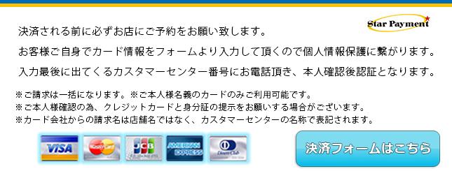 成田富里インターちゃんこはクレジットカード決済ができます