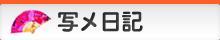 写メ日記(デリヘルタウン)